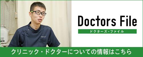 【ドクターズ・ファイル】天神クリニック御中